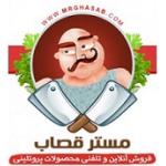ماهیچه گوسفندی منجمد ایرانی