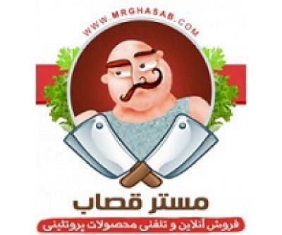 خرده گوشت گوساله منجمد ایرانی
